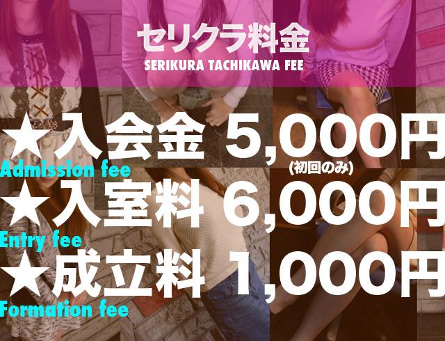 入会金4000円(初回のみ)入室料6000円、成立料1000円